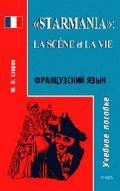 """Starmania. Книга для чтения на французском языке. Спирин Ю.П.""""В-З"""""""