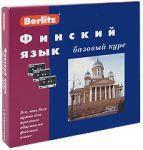 Финский язык. Базовый курс + 3 кас.+МР3 СD Веrlitz