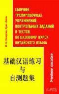 Сборник тренировочных упражнений, контрольных заданий и тестов по базовому курсу китайского языка. У