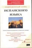 Современный курс испанского языка: Полное учебное руководство и справочное пособие (книга + 8 аудиок