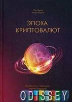 Эпоха криптовалют. Как биткоин и блокчейн меняют мировой экономический порядок. Винья П., Кейси М. Манн, Иванов и Фербер