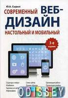 Современный веб-дизайн. Настольный и мобильный. 3-е изд. Сырых Ю.А. Вильямс