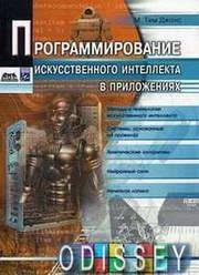 Программирование искусственного интеллекта в приложениях. 2-е изд. Джонс М.Т. ДМК