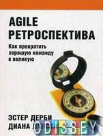 Agile ретроспектива: Как превратить хорошую команду в великую. Издательство Дмитрия Лазарева