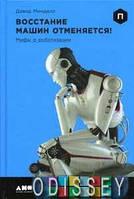 Восстание машин отменяется! Мифы о роботизации. Минделл Д. Альпина нон-фикшн
