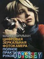 Цифровая зеркальная фотокамера: полное практическое руководство. Фриман М. Добрая книга