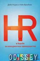 HR в борьбе за конкурентное преимущество. Ульрих Д., Брокбэнк У. Претекст