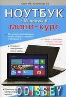 Ноутбук с Windows 8. Мини-курс. Юдин М. Наука и техника
