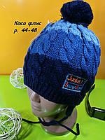 Зимние детские шапки с завязками на мальчика
