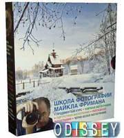 Школа фотографии Майкла Фримана. Продвинутый курс (подарочный комплект из 4 книг) Добрая книга