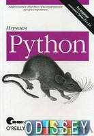Изучаем Python. Лутц М