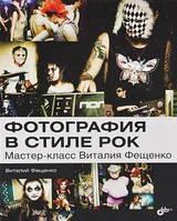 Фотография в стиле рок. Мастер-класс Виталия Фещенко. Фещенко В.А. BHV