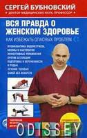 Вся правда о женском здоровье. Сергей Бубновский. Эксмо