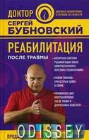 Реабилитация после травмы. Сергей Бубновский. Эксмо