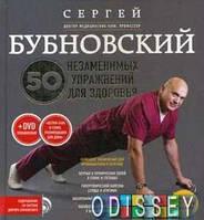 50 незаменимых упражнений для здоровья + DVD. Бубновский С.М. ЭКСМО