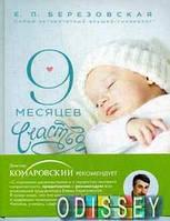 9 месяцев счастья: Настольное пособие для беременных женщин. Березовская Е.П. ЭКСМО