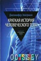 Краткая история человеческого тела. Эккерман Д. Амфора / БММ