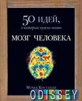 Мозг человека. 50 идей, о которых нужно знать Костанди М. Фантом-Пресс