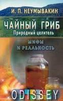 Чайный гриб-природный целитель. Мифы и реальность. Неумывакин И. Диля