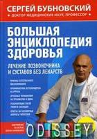 Большая энциклопедия здоровья. Бубновский. Эксмо
