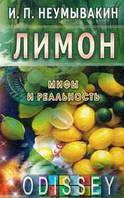 Лимон. Мифы и реальность. Неумывакин И.П. Диля