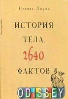 История тела. 2640 фактов. Джуан С. РИПОЛ Классик