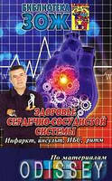 Здоровье сердечно-сосудистой системы. Часть 2. Инфаркт, инсульт, ИБС, ритм. ЗОЖ