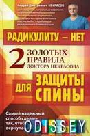 Радикулиту - нет. Два золотых правила защиты спины доктора Некрасова. ЭКСМО
