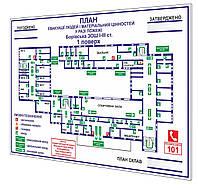 Стенд  план эвакуации при пожаре