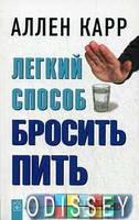 Легкий способ бросить пить. Карр А. Добрая книга