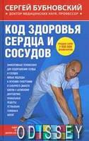 Код здоровья сердца и сосудов (1-е издание) Сергей Бубновский. Эксмо