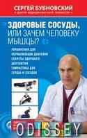 Здоровые сосуды, или Зачем человеку мышцы? (Мягкая обложка) Бубновский С.М. ЭКСМО