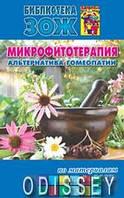 """Микрофитотерапия-альтернатива гомеопатии. Андрусенко С. Редакция вестника """"ЗОЖ"""""""