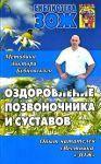 Оздоровление позвоночника и суставов: методики С. М. Бубновского. ЗОЖ