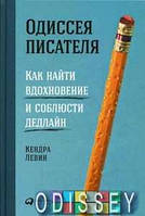 Одиссея писателя: Как найти вдохновение и соблюсти дедлайн. Левин К. Альпина Паблишер