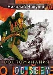 Воспоминания о войне. Никулин Н. Петерфонд