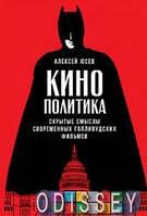 Кинополитика: Скрытые смыслы современных голливудских фильмов. Юсев А. Альпина Паблишер