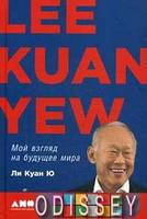 Мой взгляд на будущее мира. Ли Куан Ю. Альпина нон-фикшн
