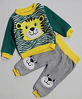 Тёплый спортивный  костюм для мальчика 6,12,18,24 месяцев