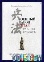 Военный канон Китая (PRO власть). Малявин В. РИПОЛ Классик