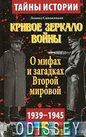 Кривое зеркало войны. О мифах Второй мировой войны. Сапожников Л. Арий