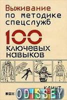 Выживание по методике спецслужб. 100 ключевых навыков (16+). Эмерсон К. Альпина Нон-фикшн