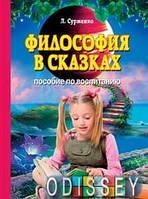 Философия в сказках. Пособие по воспитанию (6+). Сурженко Л. Букмастер