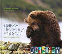 Дикая природа России. Малеев В. Г. Манн, Иванов и Фербер