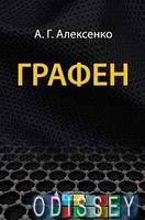 Графен. Алексенко А.Г. Бином. Лаборатория знаний