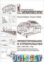 Проектирование и строительство. Дом, квартира, сад. Архитектура-С