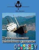 Пути повышения безопасности судоходства. Учебное пособие. Моркнига