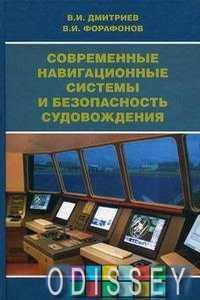 Современные навигационные системы и безопасность судовождения. Моркнига - Интернет-магазин Goods Shop в Киеве