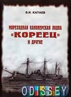 """Мореходная канонерская лодка """"Кореец"""" и другие. Катаев В.И. Моркнига"""