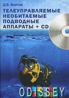 Телеуправляемые необитаемые подводные аппараты (+ CD) Моркнига